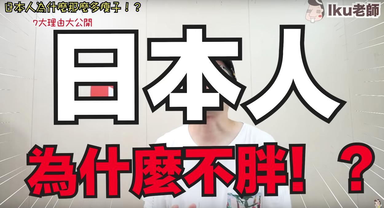 日本人為什麼不會胖?? 1