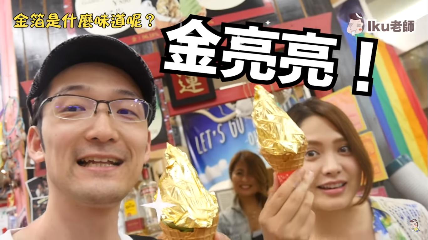 金箔冰淇淋?!(Iku老師in沖繩) 1