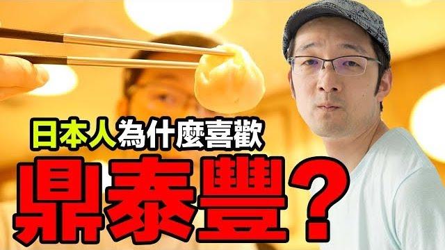 日本人喜歡鼎泰豐的5個理由
