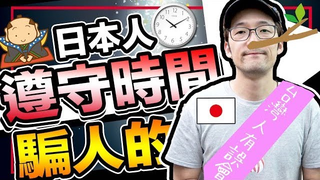 日本人守時嗎?聊聊日本人的時間觀念