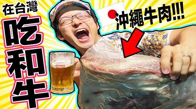 日本和牛評鑑標準是什麼?台灣也吃得到的美崎牛、石垣牛、本部牛