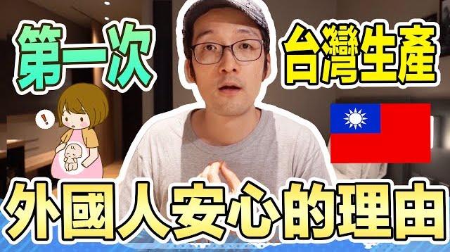 在台灣生孩子超放心!?台日夫妻這樣想