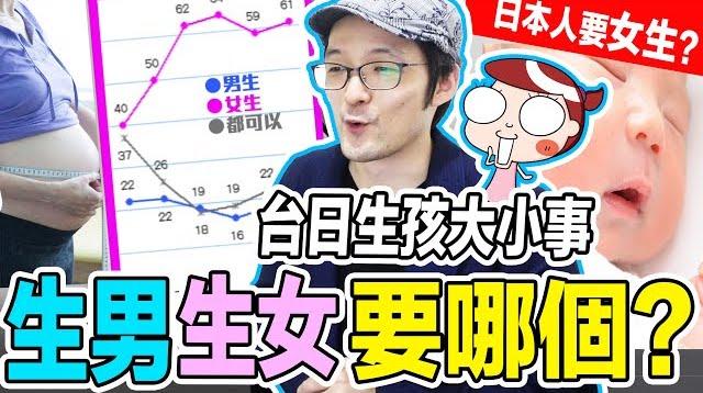 生男孩好?生女孩好?日本人跟台灣人想得不一樣